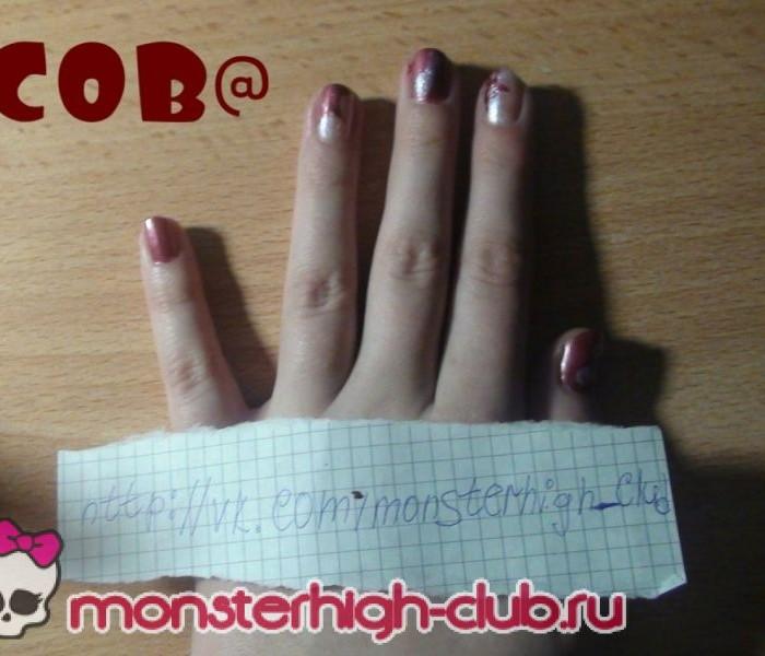 Monster High Party 2 этап — работа Поляковой Тани