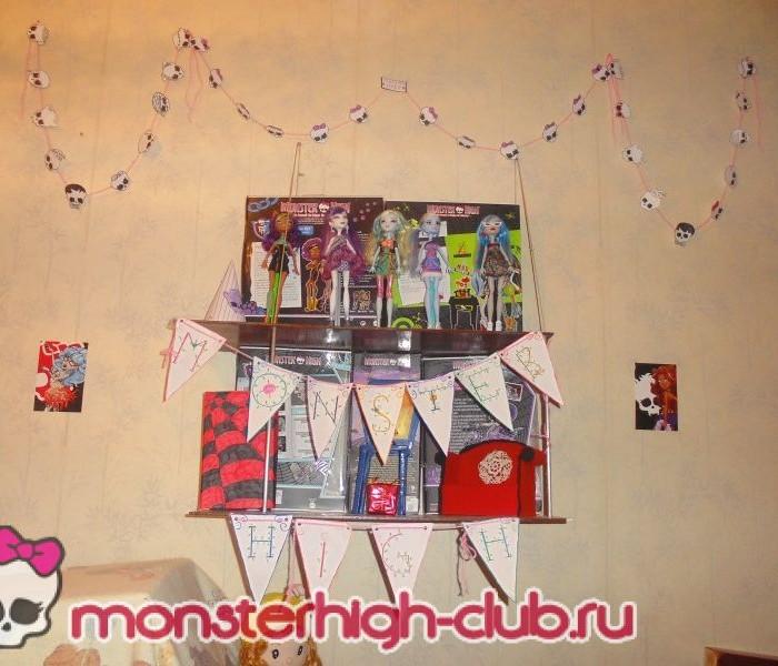 Monster High Party 1 этап – работа Эмилии Сошкиной