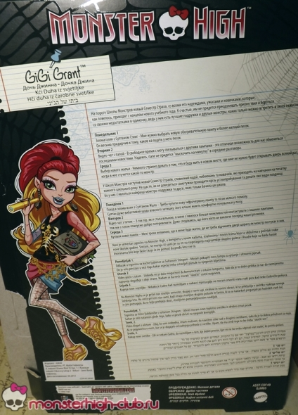 monster_high_gigi_grant_scaremester_02