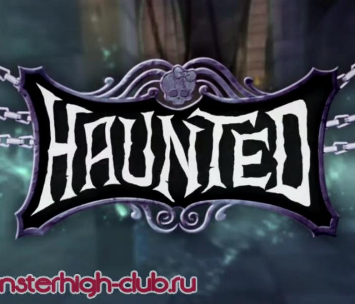 Анонс спешиала Monster High «Haunted» / Монстер Хай «Призрачно»