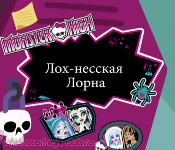 Monster High на русском. 4 сезон. Лох-несская Лорна