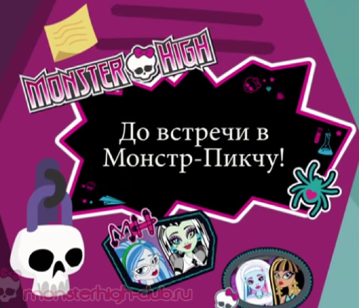 Monster High на русском. 4 сезон. До встречи в Монстр-Пикчу!