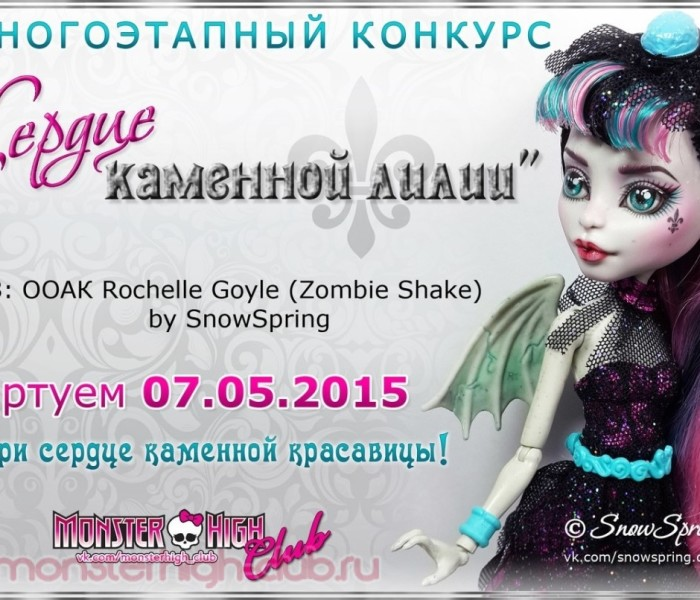 Конкурс на ООАК Monster High — Rochelle Goyle Zombie Shake от Monster High Club & SnowSpring OOAK