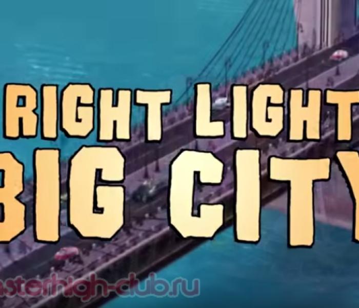 Новое музыкальное караоке-видео «Fright Lights, Big City / Этот город мой» из мультфильма Boo York, Boo York: The Monsterrific Musical на русском и английском языке