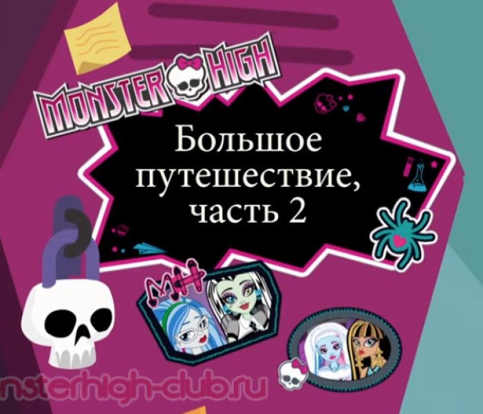 Monster High на русском. 6 сезон| From Fear To There, Part 2 / Большое путешествие, часть 2