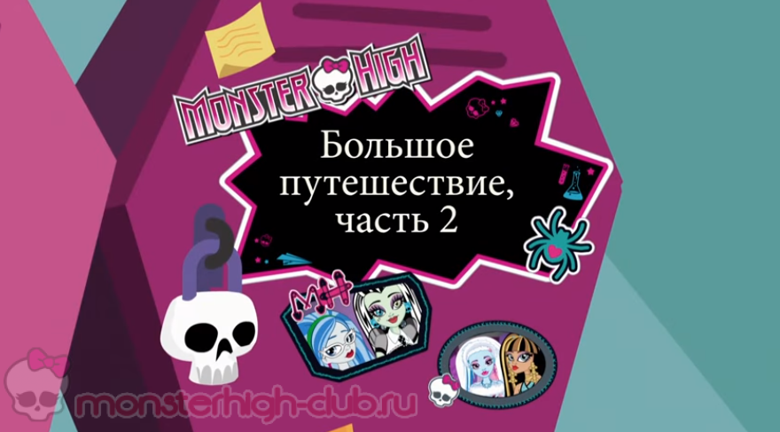 monster_high_from_fear_to_there__part_2