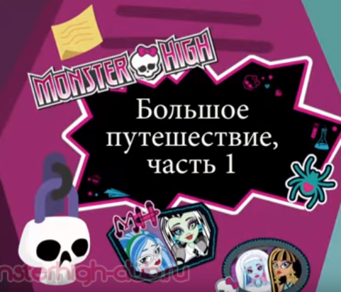 Monster High на русском. 6 сезон| From Fear To There, Part 1 / Большое путешествие, часть 1