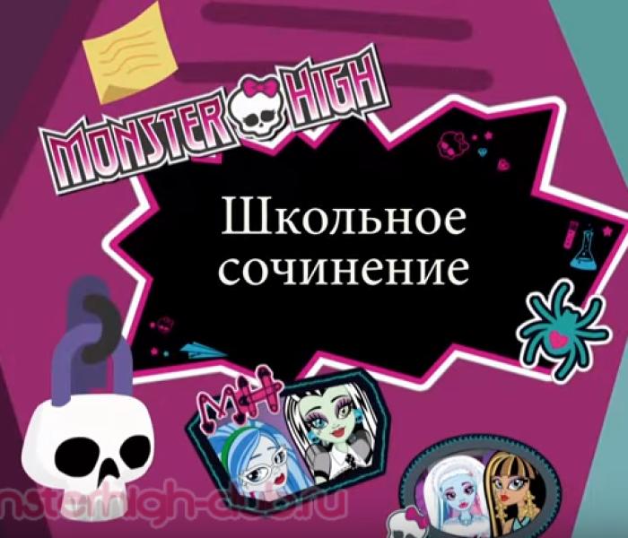 Monster High на русском. 6 сезон| Decomposition Class / Школьное сочинение