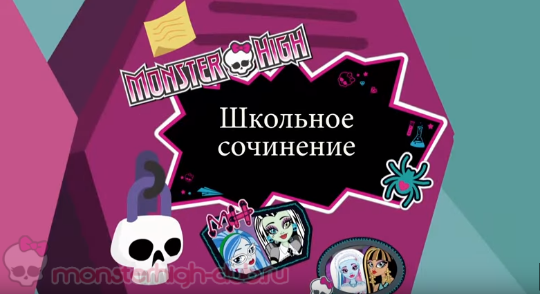 monster_high_decomposition_class_webisode