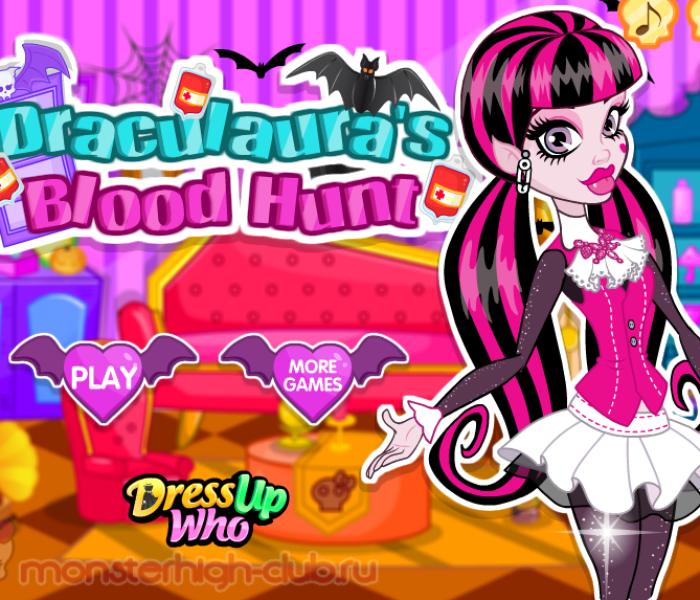 Игра-квест и одевалка с Дракулаурой «Поиск крови» (Draculaura's Blood Hunt) — игры Monster High