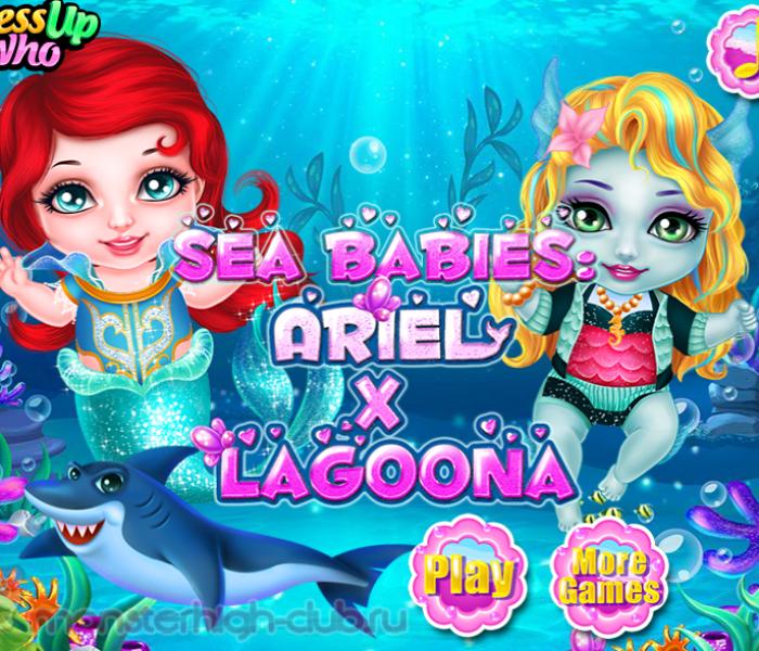 Одевалка морских малюток Ариэль и Лагуны Блю — игры Monster High