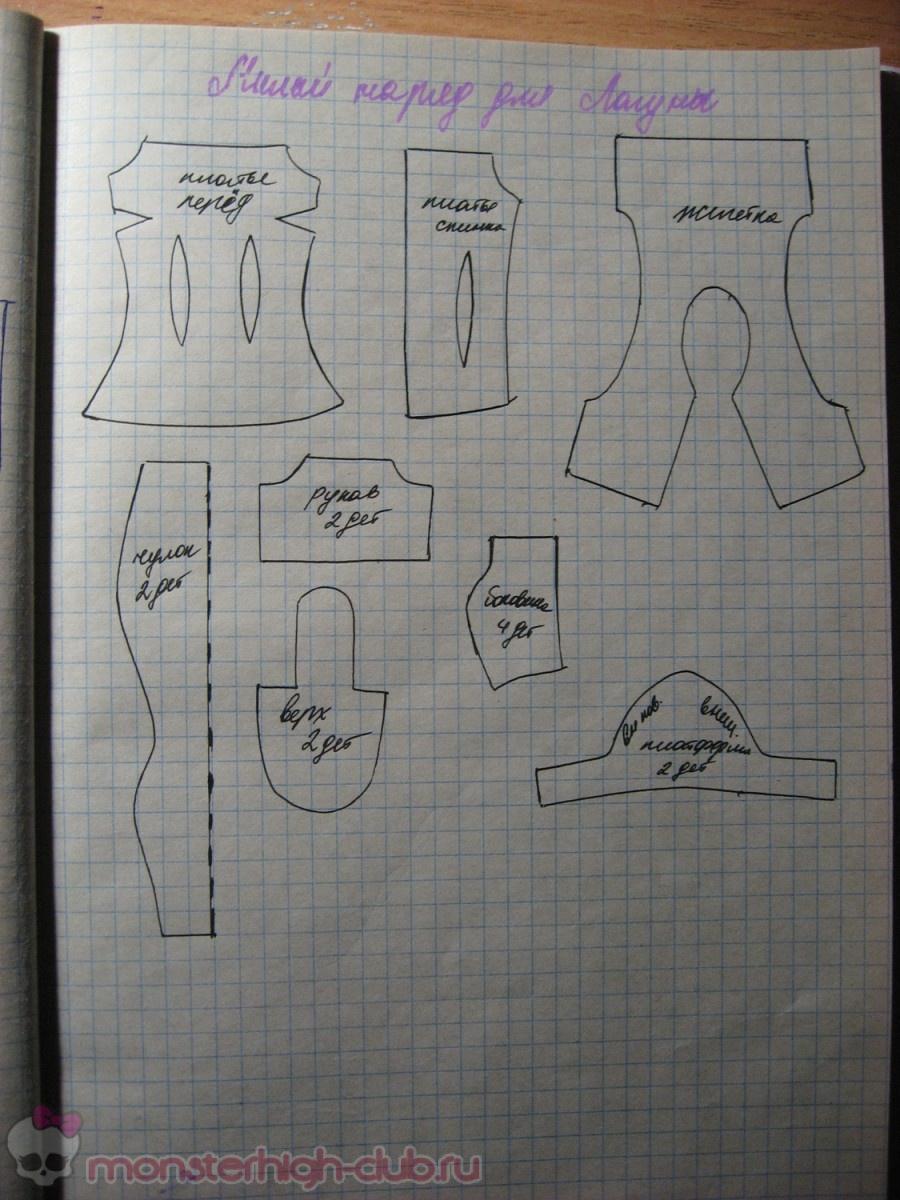 Как сшить футболку своими руками для куклы монстер хай