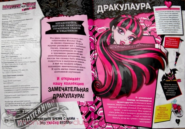 monster_high_collection_russia_draculaura_mattel_2016_new (8)