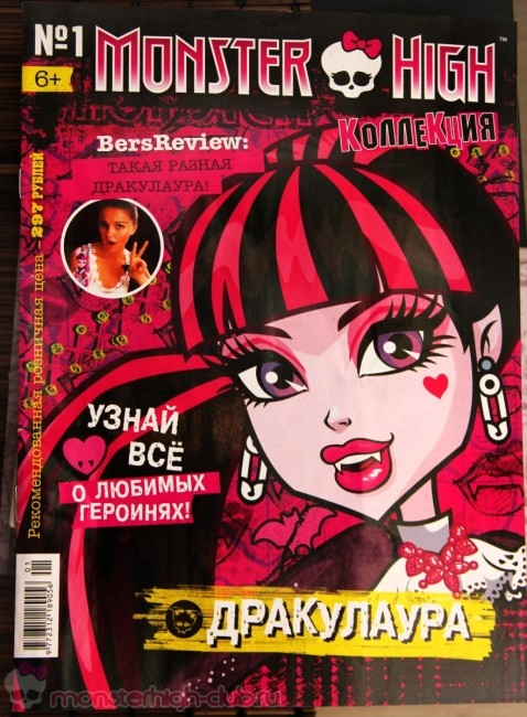 monster_high_collection_russia_draculaura_mattel_2016_new (9)