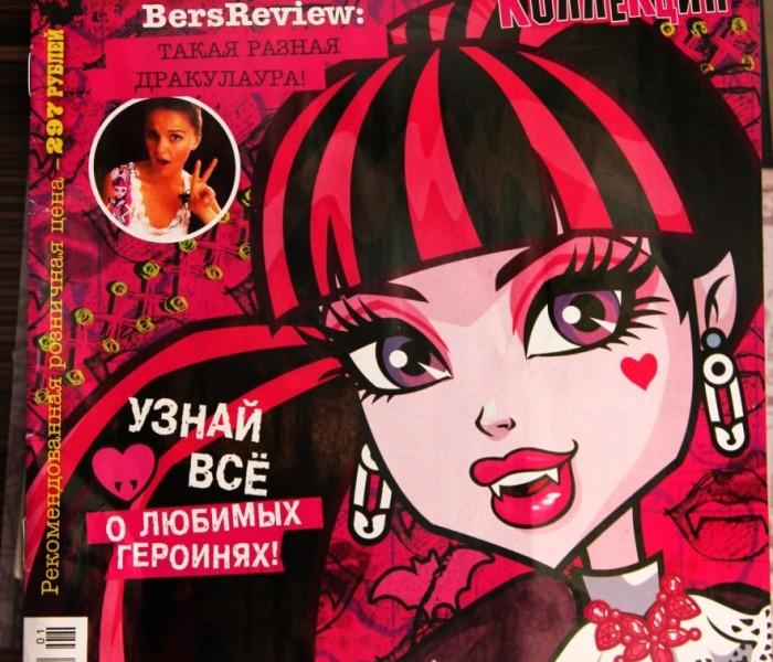 Обзор русскоязычного журнала Monster High Коллекция: Дракулаура с фигуркой героини