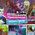 Новый мультфильм Школа монстров: Под напряжением 2017